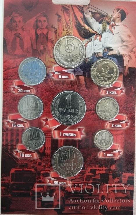 Разменные монеты СССР 1980 г. в буклете, фото №2