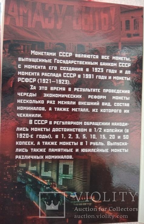 Разменные монеты СССР 1980 г. в буклете, фото №4