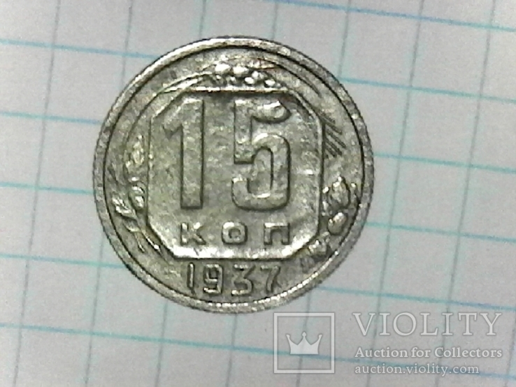 15 копеек 1937 г. СССР, фото №2