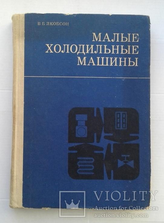 """,,Малые холодильные машины""""(В.Б.Якобсон, 1977 г.), фото №2"""