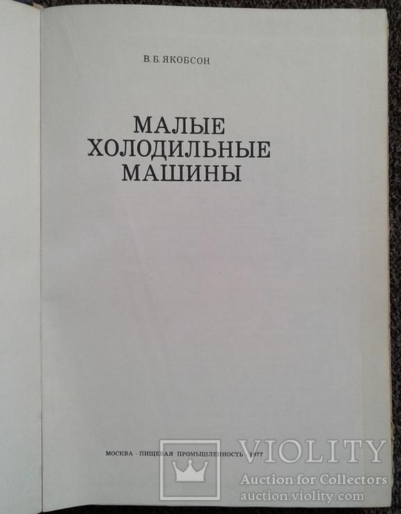 """,,Малые холодильные машины""""(В.Б.Якобсон, 1977 г.), фото №3"""
