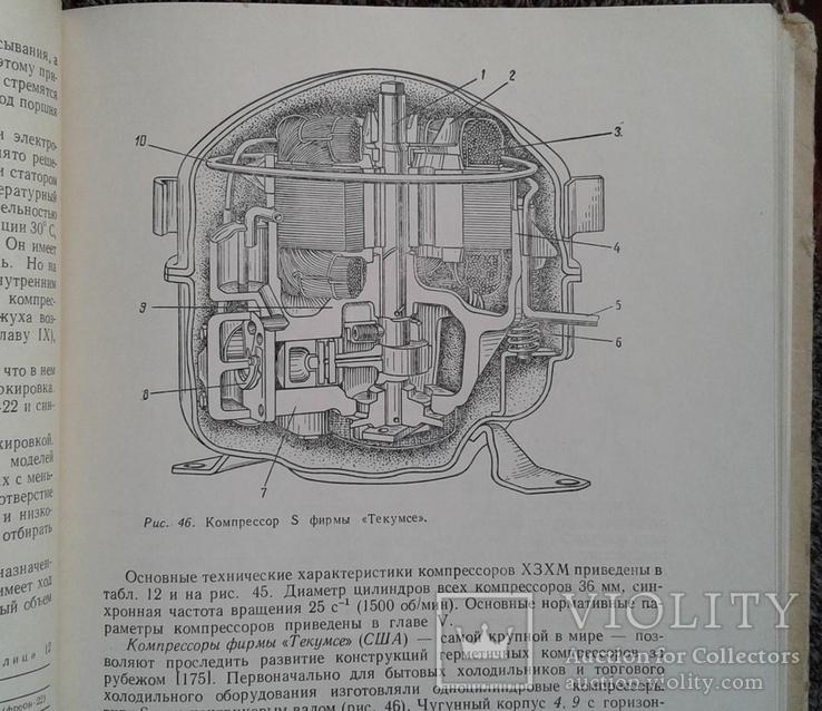 """,,Малые холодильные машины""""(В.Б.Якобсон, 1977 г.), фото №7"""