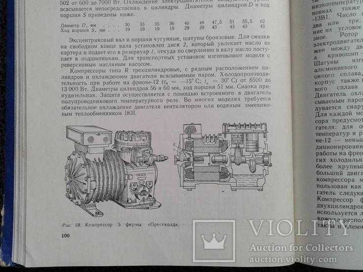 """,,Малые холодильные машины""""(В.Б.Якобсон, 1977 г.), фото №8"""