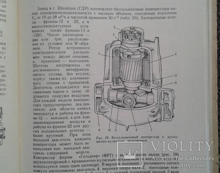 """,,Малые холодильные машины""""(В.Б.Якобсон, 1977 г.), фото №9"""