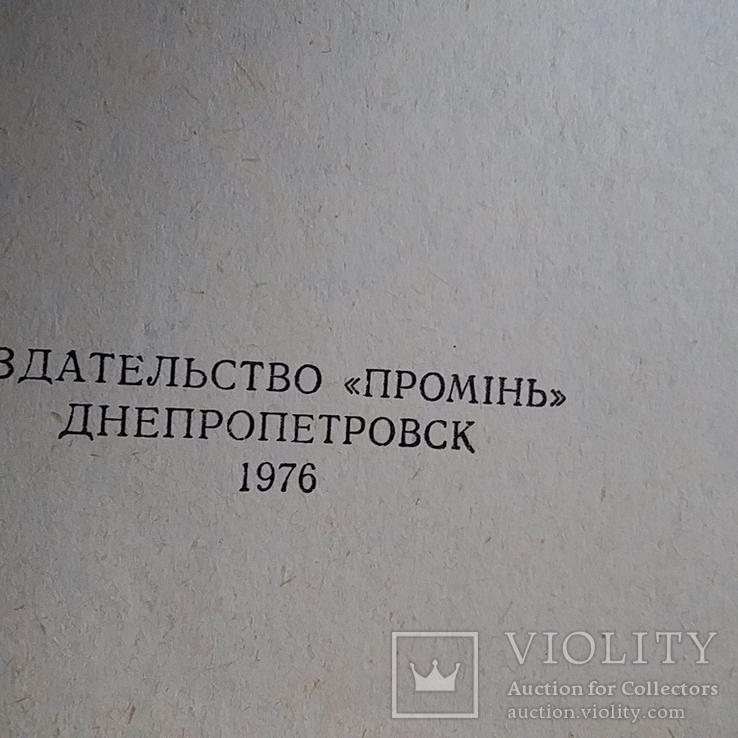 Тайны щедрого стола 1976р., фото №4