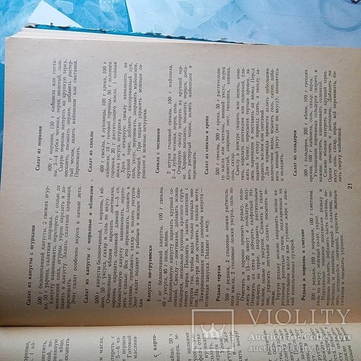 Тайны щедрого стола 1976р., фото №6