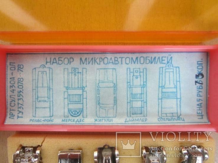 "Набор сувенирных машинок ВАЗ ""Автошка"" - Олимпиада-80 !, фото №6"