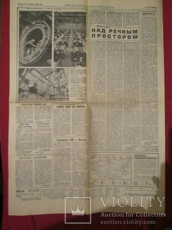 Газета Известия,похороны Брежнева, 12 ноября 1982 год, фото №3