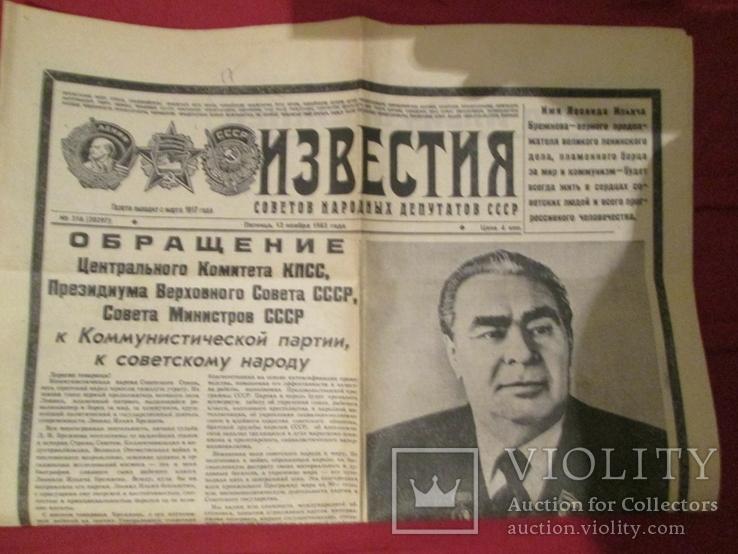 Газета Известия,похороны Брежнева, 12 ноября 1982 год, фото №4