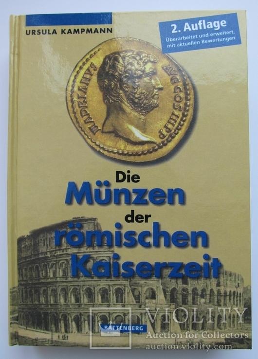 Монети імператорського риму, фото №2