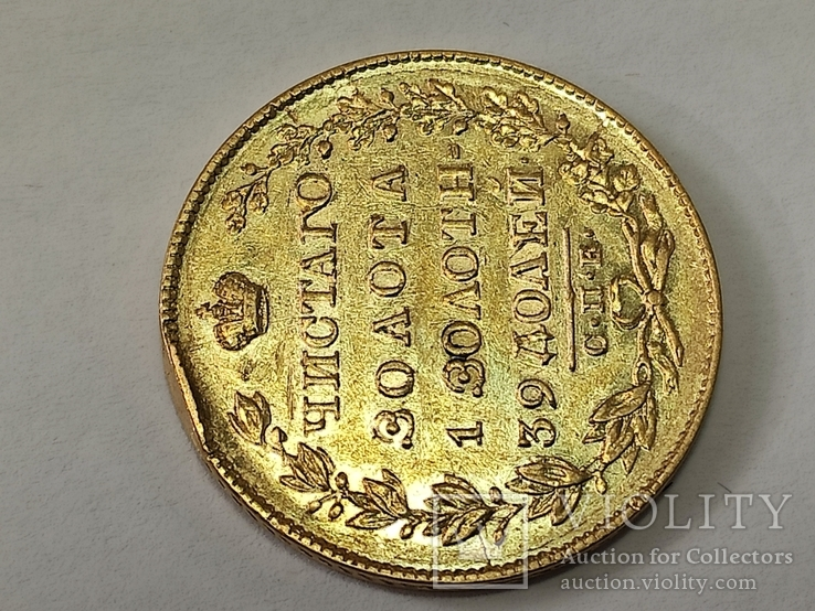 5 рублей 1830 СПб ПД., фото №6
