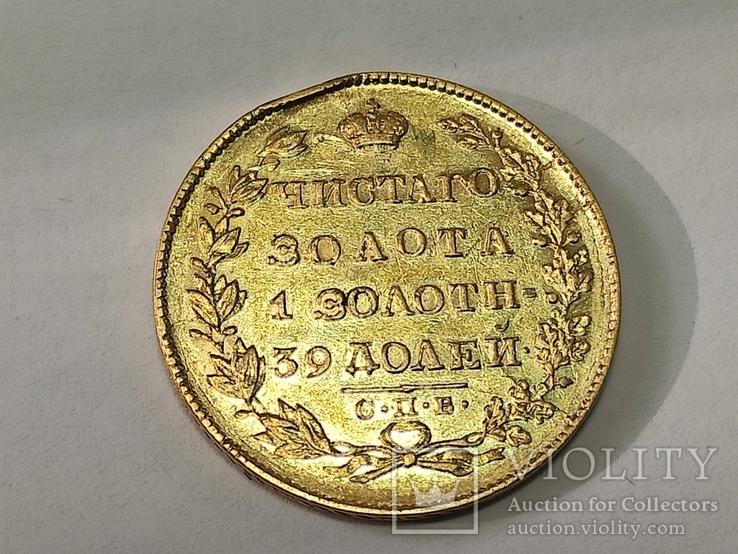 5 рублей 1830 СПб ПД., фото №7