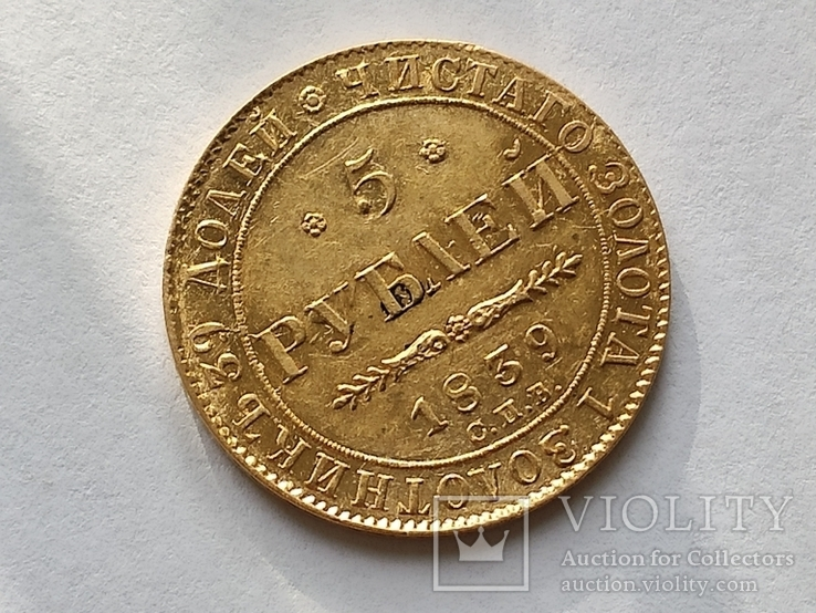 5 рублей 1839 СПб АЧ. Не тёртая., фото №4