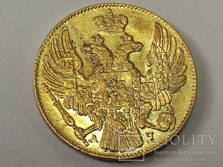 5 рублей 1839 СПб АЧ. Не тёртая., фото №10