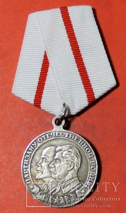Партизану Отечественной войны 1 степени, копия, фото №2