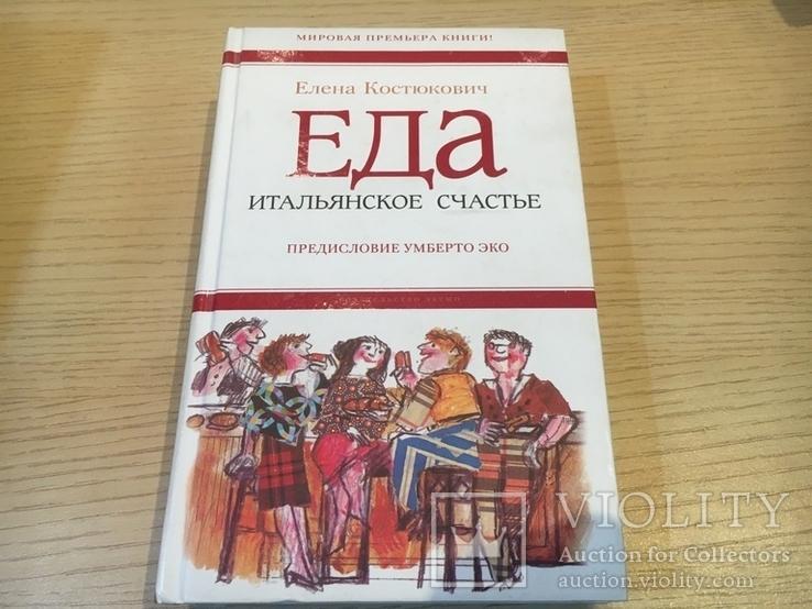 Костюкович Е.А. Еда - итальянское счастье., фото №2