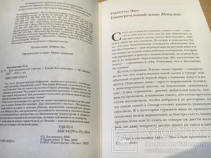 Костюкович Е.А. Еда - итальянское счастье., фото №5