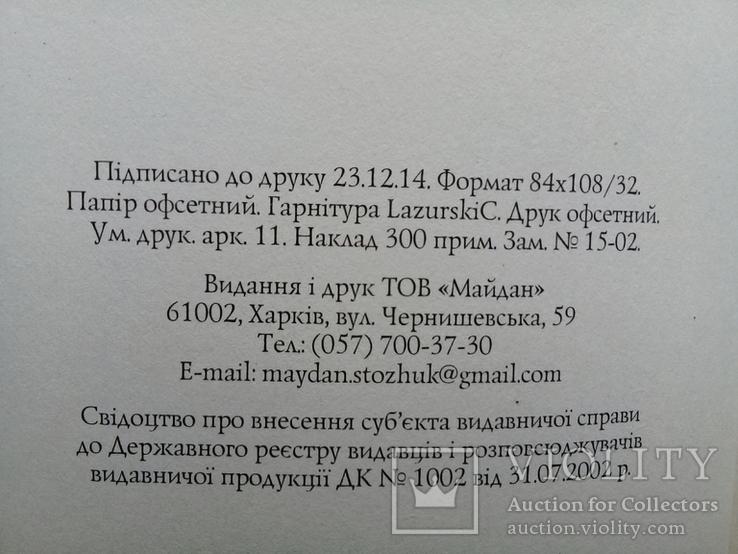"""""""Тінь СЛОВА"""" А. Стожук.""""2015р. 300 прим. дарчий напис., фото №4"""