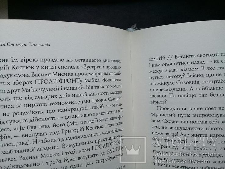 """""""Тінь СЛОВА"""" А. Стожук.""""2015р. 300 прим. дарчий напис., фото №8"""