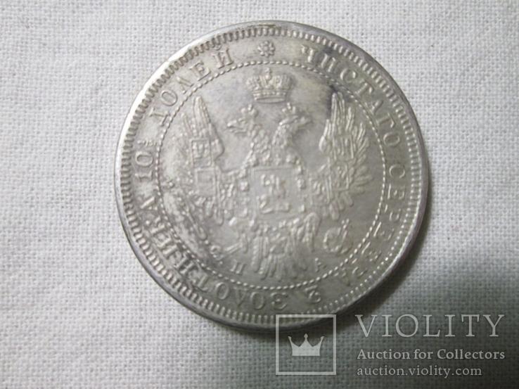 Полтина 1852г Копия, фото №3