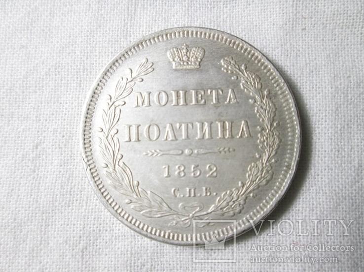 Полтина 1852г Копия, фото №4