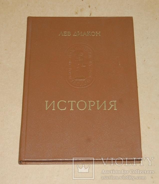 История Лев Диакон, фото №2
