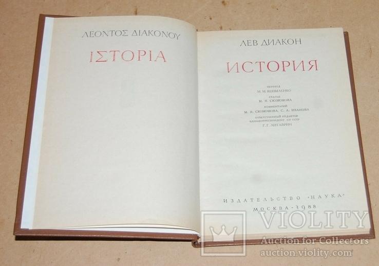 История Лев Диакон, фото №4