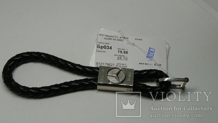 Брелок Мерседес , серебро 925 пробы , покрытое родием + кожа., фото №2