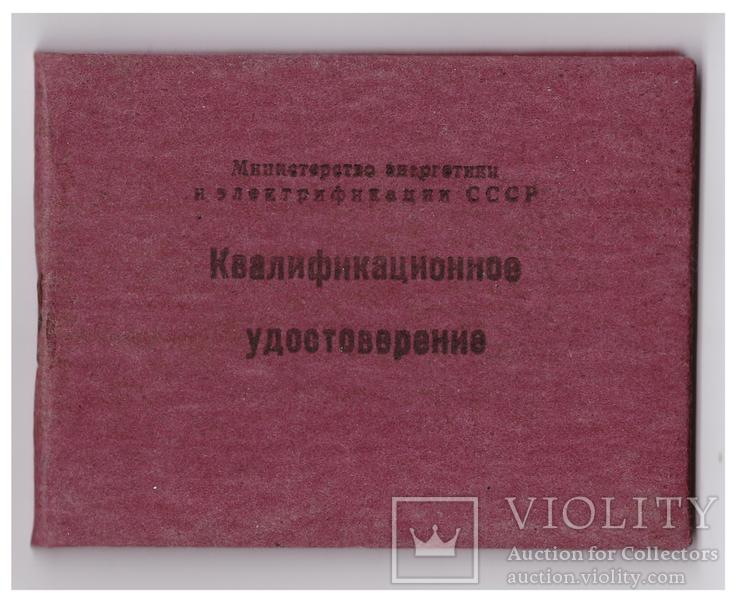 """Бланк """"Квалификационное удостоверени"""" СССР, фото №2"""