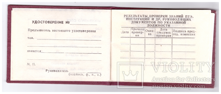 """Бланк """"Квалификационное удостоверени"""" СССР, фото №4"""