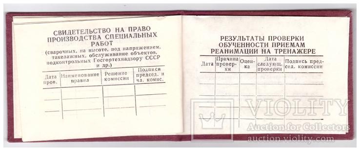 """Бланк """"Квалификационное удостоверени"""" СССР, фото №5"""