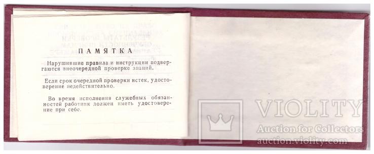 """Бланк """"Квалификационное удостоверени"""" СССР, фото №6"""