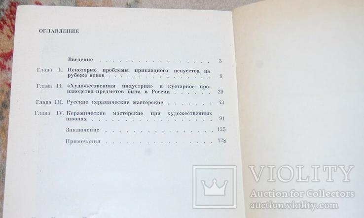 Русская керамика, фото №3