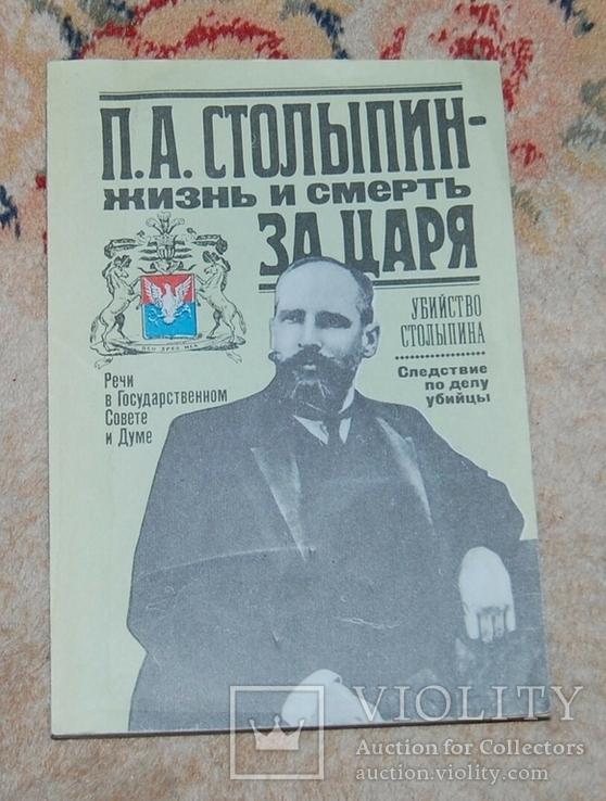 Столыпин, фото №2