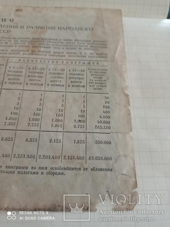 100 рублей облигация, фото №3