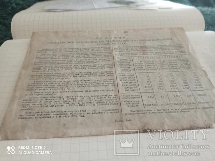 100 рублей облигация, фото №5