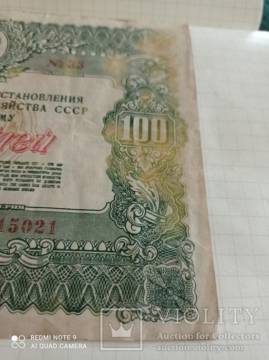 100 рублей облигация, фото №6