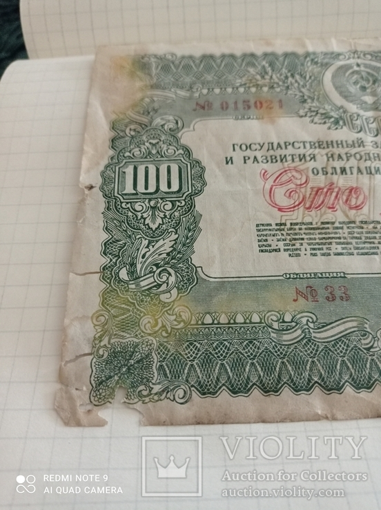 100 рублей облигация, фото №7