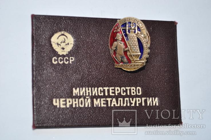 Знак Наркомчермет с документом., фото №2