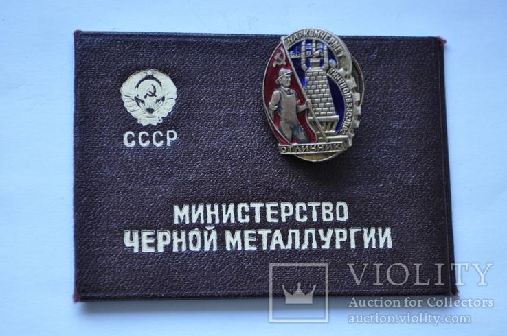 Знак Наркомчермет с документом., фото №3