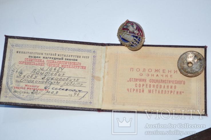 Знак Наркомчермет с документом., фото №13