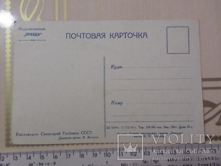 Открытка издательство газета правда  №1, фото №3