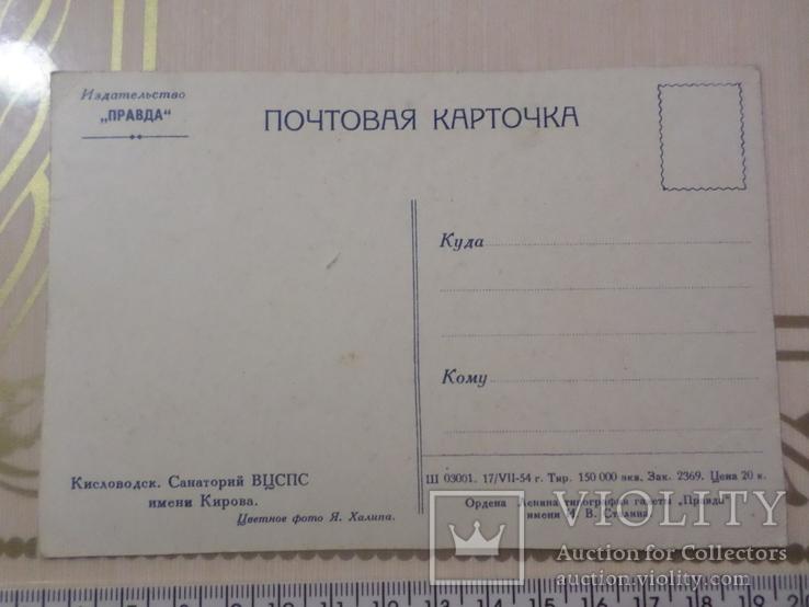 Открытка издательство газета правда  №2 Кисловодск, фото №3