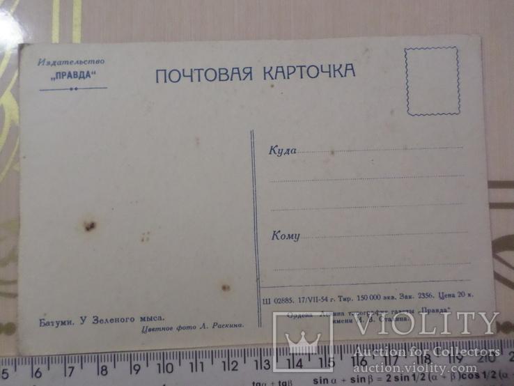 Открытка издательство газета правда  №3, фото №3