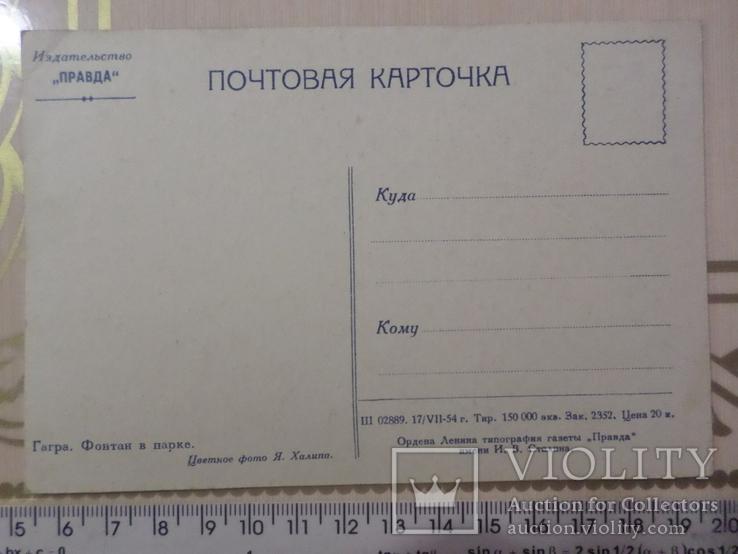 Открытка издательство газета правда  №4, фото №3
