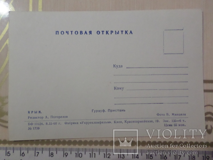 Открытка крым Гурзуф   №5, фото №3