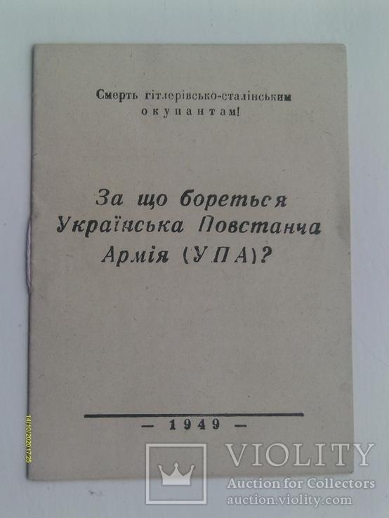 Брошура ОУН За що бореться Українська Повстанча Армія? 1949 р., фото №2
