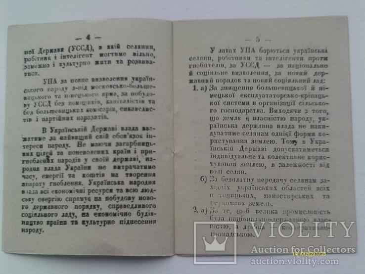 Брошура ОУН За що бореться Українська Повстанча Армія? 1949 р., фото №4