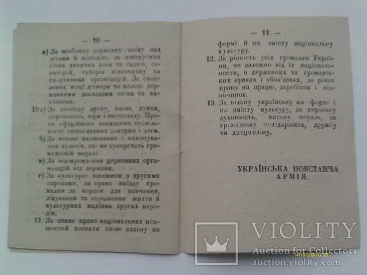 Брошура ОУН За що бореться Українська Повстанча Армія? 1949 р., фото №7