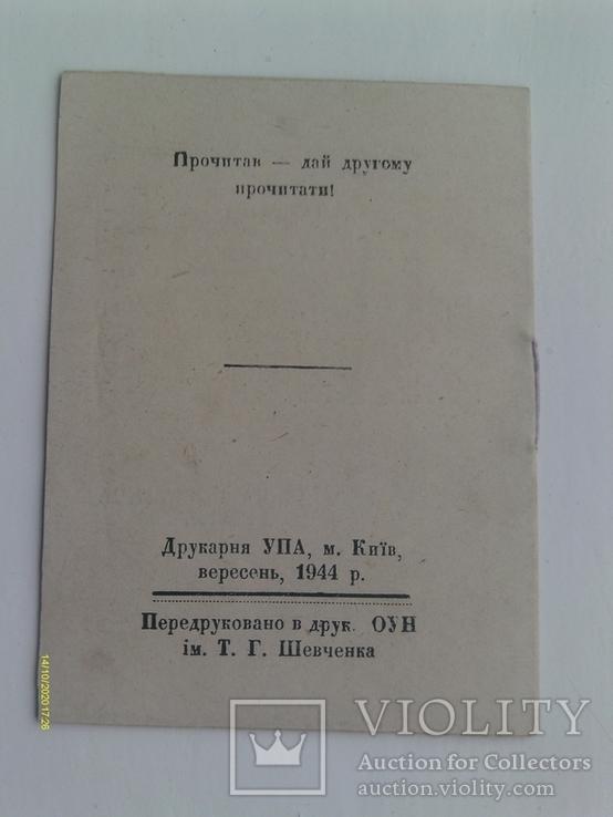 Брошура ОУН За що бореться Українська Повстанча Армія? 1949 р., фото №8